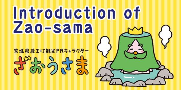Introduction of Zao-sama
