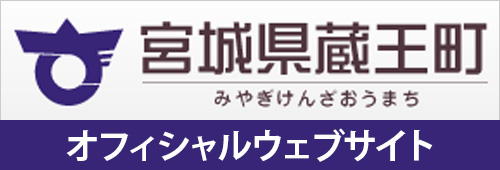 宮城県蔵王町オフィシャルウェブサイト