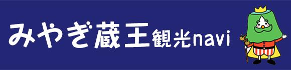 みやぎ蔵王観光navi