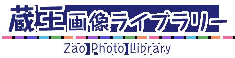蔵王画像ライブラリー
