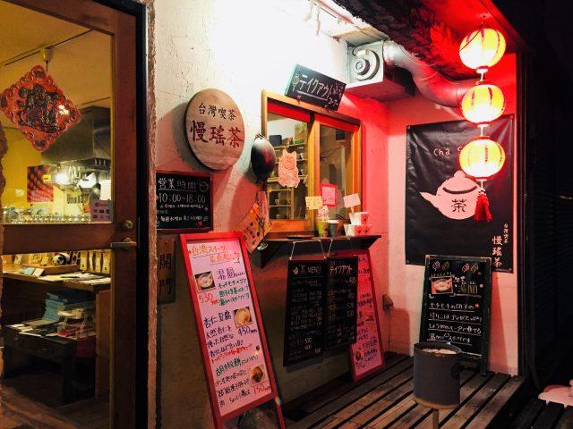 遠刈田温泉街の中心で、「地産地消の台湾料理」が食べられる!「台灣喫茶 慢瑤茶」