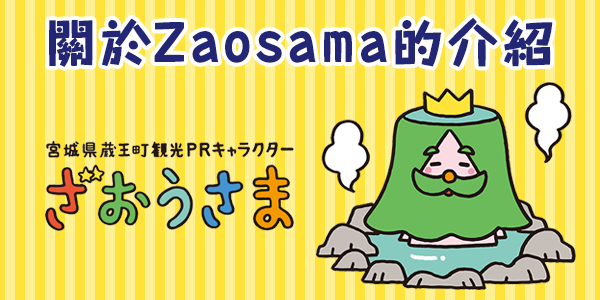 關於Zaosama的介紹