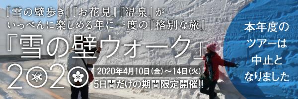 https://miyagizao-navi.jp/yukikabe2020