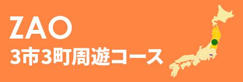 蔵王白石連携プロジェクトZAO周遊 特設ページ