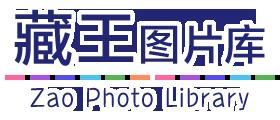 藏王图片库