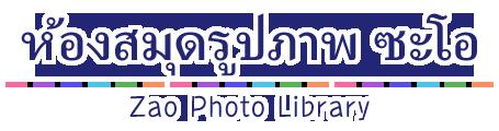 ห้องสมุดรูปภาพ ซะโอ