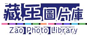 藏王圖片庫