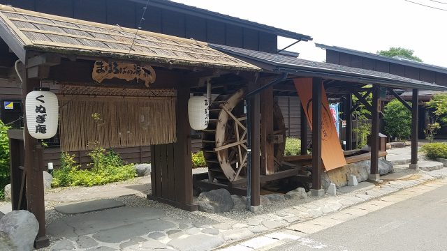 遠刈田溫泉 Mahoroba Hot Spring